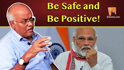 """Be safe and Be positive"" - ஜெ.ஜெயரஞ்சன், பொருளாதார அறிஞர் | J.Jeyaranjan | Minnambalam.com"