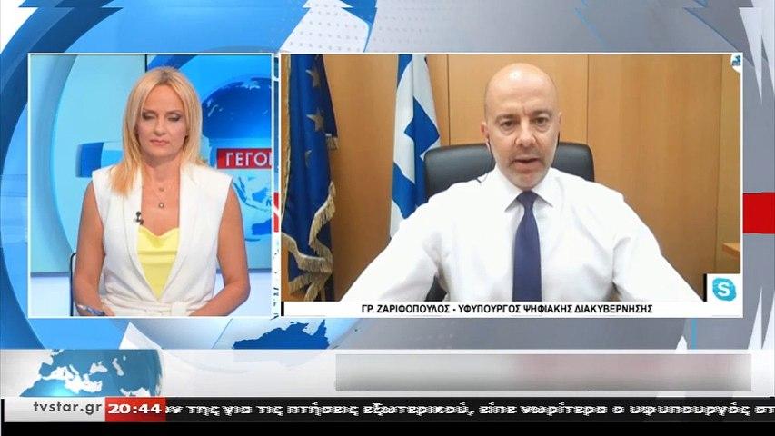 Γρ. Ζαριφόπουλος: Στοίχημα η αξιοποίηση των ψηφιακών εργαλείων από όλους τους πολίτες