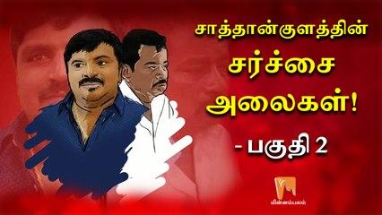 சாத்தான்குளத்தின் சர்ச்சை அலைகள்! - பகுதி 2! | Sathankulam | Minnambalam.com