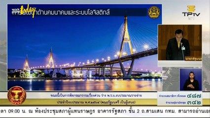 Live l การประชุมสภาผู้แทนราษฎร พิจารณาร่าง พ.ร.บ. งบประมาณรายจ่ายประจำปี 2564