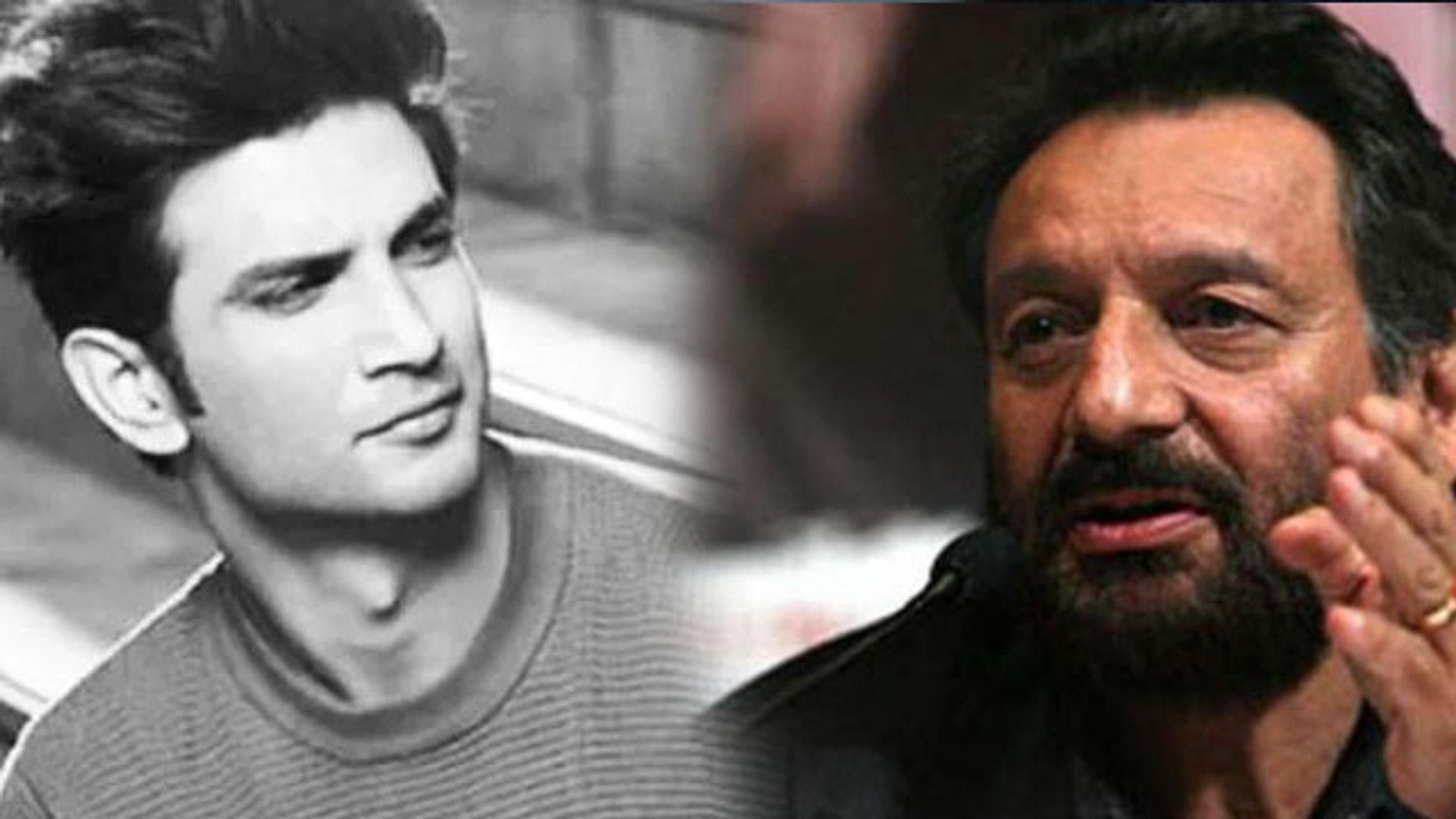 Sushant Singh Rajput मामले में Shekar Kapoor से होगी अब पूछताछ, पूछे जाएंगे सवाल  | FilmiBeat