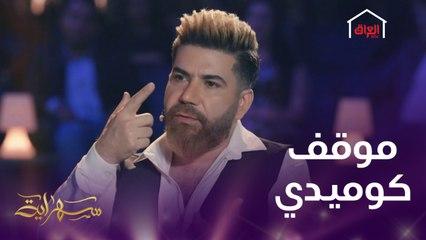 قصة موقف كوميدي تعرض له النجم العراقي حسام كامل