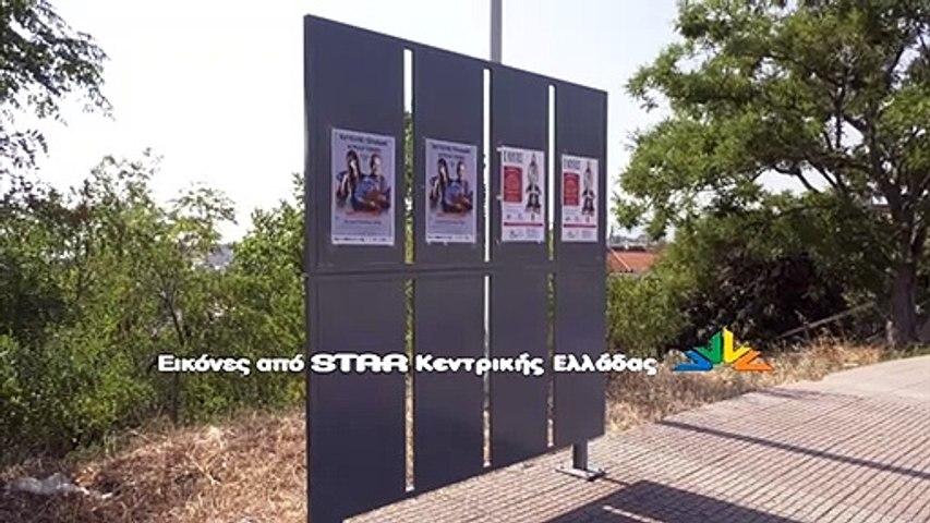 Σε ταμπλο οι αφίσες στον δήμο Λαμιέων