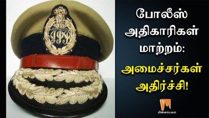 போலீஸ் அதிகாரிகள் மாற்றம்: அமைச்சர்கள் அதிர்ச்சி! | AIADMK | IPS | Minnambalam.com