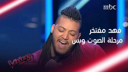 فهد مفتخر يصدم الجميع بصوته في مرحلة الصوت وبس #MBCTheVoice