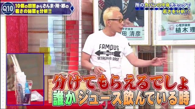 ホンマでっか!?TV  2020年7月1日 2時間SP 八王子市民の怒り&さんま&所&郷若さの秘密 - (edit 2/2)