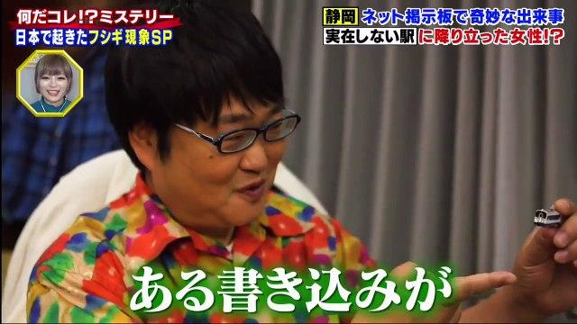 世界の何だコレ!?ミステリーSP 2020年7月1日 日本で起きた!摩訶フシギな現象SP -(edit 2/2)