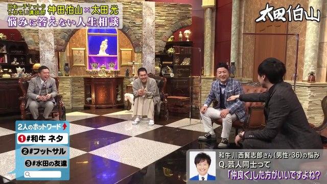 太田伯山(お願い!ランキング) 2020年7月1日
