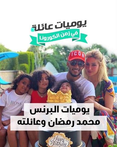 يوميات عائلة في زمن الكورونا - محمد رمضان مع عائلته