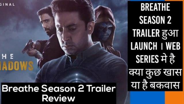 Breathe Into The Shadows Trailer Review ।  Abhishek Bachchan । Amit Sadh। Amazon Prime Video ।