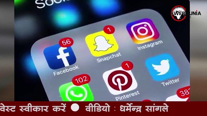 Tension से कोरोनावायरस काल में बढ़े Cyber Crime, Social media पर रहें सतर्क