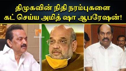 திமுகவின் நிதி நரம்புகளை கட் செய்ய அமித் ஷா ஆபரேஷன்! | DMK | BJP
