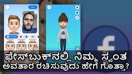 Facebook ನಲ್ಲಿ ನಿಮ್ಮ ಸ್ವಂತ Avatar ರಚಿಸುವುದು ಹೇಗೆ ಗೊತ್ತಾ?