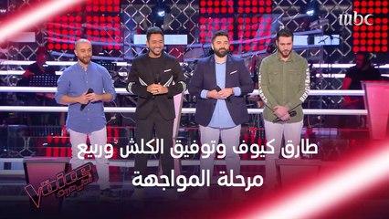 وائل كفوري يجمع توفيق الكلش وطارق كيوف وربيع في المواجهة #MBCTheVoice