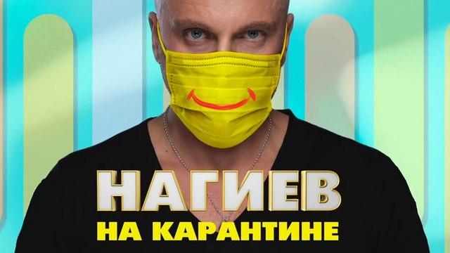 Нагиев на карантине - 10 серия (2020) HD комедия смотреть онлайн (Заключительная серия)