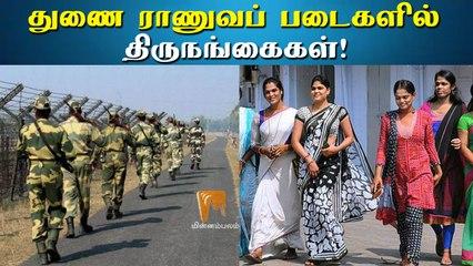 துணை ராணுவப் படைகளில் திருநங்கைகள்! | Transgenders | Paramilitary | Minnambalam.com