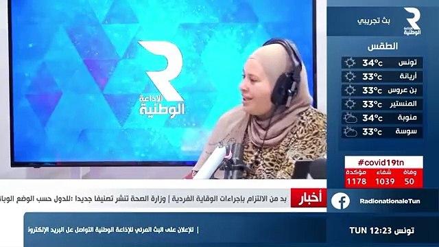 Radhi Meddeb sur Radio Wataniya le 3 juillet 2020 examine la situation économique et politique