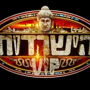 הישרדות_VIP_עונה_3_פרק_28_איכות__540p_