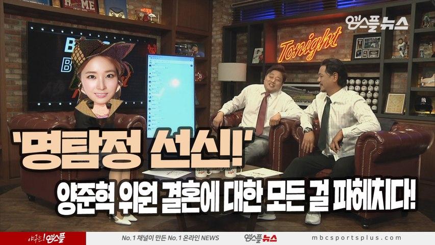 [베투 프리뷰톡] '명탐정 선신!' 양준혁 위원 결혼에 대한 모든 걸 파헤치다!