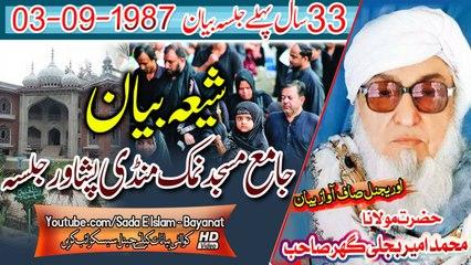 Molana Bijleegar Sahb Audio Bayan - Namak Mandi Peshawar Jalsa -Shiya Bayan مولانا بجلی گھر صاحب