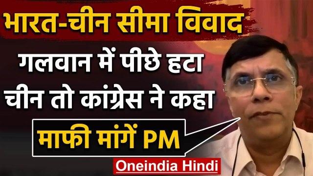 India China Tension : Galwan में पीछे हटा चीन, Congress बोली मांफी मांगें PM Modi | वनइंडिया हिंदी