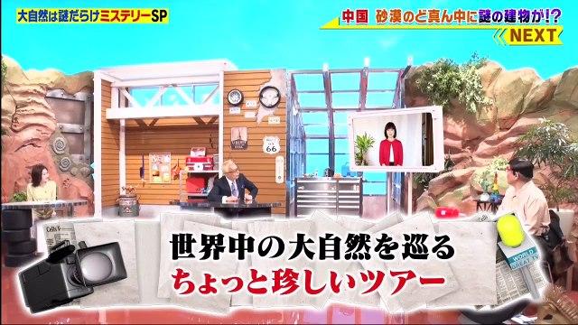 世界まる見え!テレビ特捜部  2020年7月6日 2時間SP 自然ミステリーSP!-(edit 1/2)