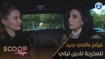 نادين لبكي تشارك في فيلم من بطولة كريستين ستيوارت