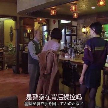 日劇-日本Noir刑事Y的叛亂08