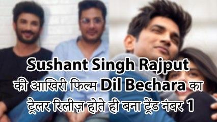 Sushant Singh Rajput की आखिरी फिल्म Dil Bechara का ट्रेलर रिलीज़ होते ही बना ट्रेंड नंबर 1