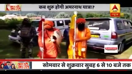 Suspense Over Likelihood Of Amarnath Yatra   ABP News Hindi