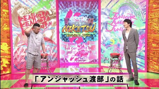 にけつッ!! 2020年7月7日 ケンコバ謎の紫Tシャツ男大追跡!&爆笑!関西タクシー物語