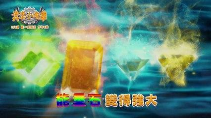 龍華動畫台【奔奔小飛車】精采預告
