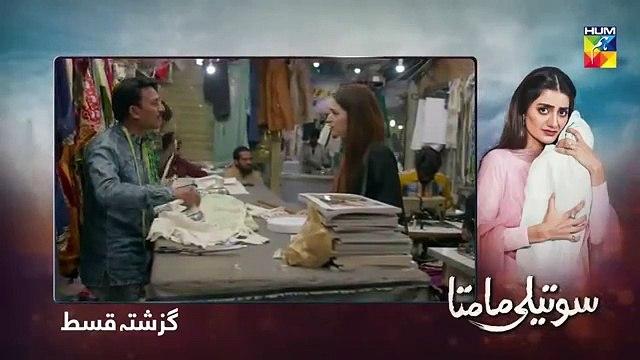Soteli Maamta Episode 103 HUM TV Drama 8 July 2020