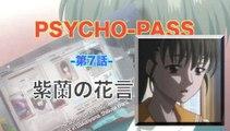 PSYCHO-PASS サイコパス 第7話/紫蘭の花言葉 HD