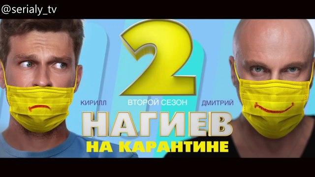 Нагиев на карантине - 2 сезон / 1 серия