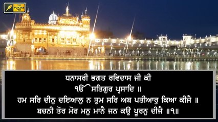 Daily Hukamnama from Golden Temple, Amritsar | Shri Darbar Sahib | 6 July, 2020
