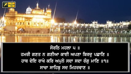 Daily Hukamnama from Golden Temple, Amritsar | Shri Darbar Sahib | 9 July, 2020