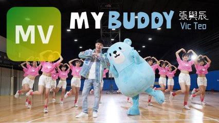 張與辰 Vic Teo《 My Buddy 》Official MV 【HD】
