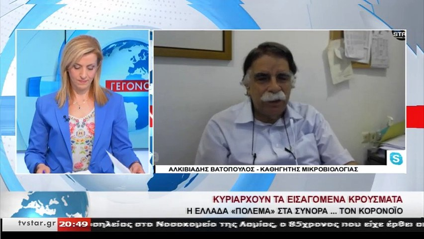 Άλκης Βατόπουλος: Τα εισαγόμενα κρούσματα  και η διασπορά στη χώρα  συντηρούν την ανησυχία