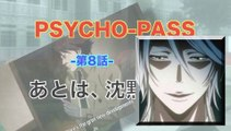 PSYCHO-PASS サイコパス 第8話/あとは、沈黙。 HD