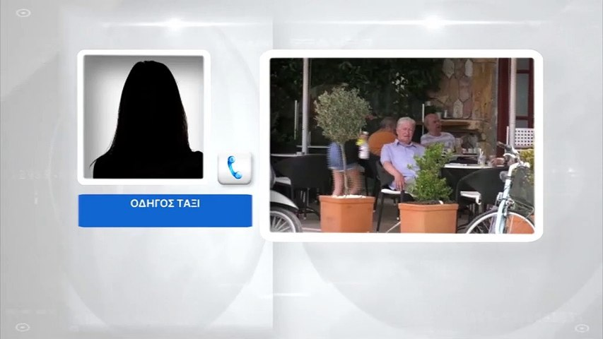 Μαρτυρία Οδηγού Ταξί