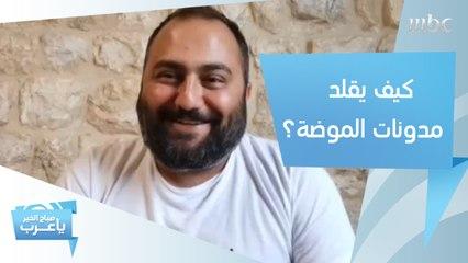 فريد حبيشي يجذب الانتباه بتقليده لمدونات الموضة والفاشونيستات