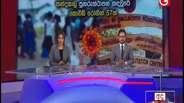 Derana News 10.00 - 09-07-2020