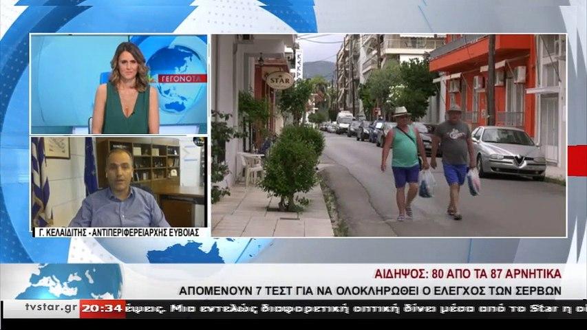 Αιδηψός: Στην πατρίδα τους θα επιστρέψουν οι Σέρβοι τουρίστες τα επόμενα 24ωρα