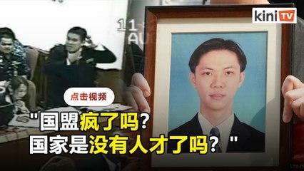 """阿都拉萨任律政司赵家感愤怒 """"国盟疯了吗?"""""""