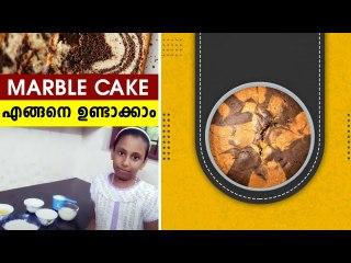 How To Make Marble Cake | DIY Videos In Malayalam | Easy Cake Making Tips | Boldsky Malayalam