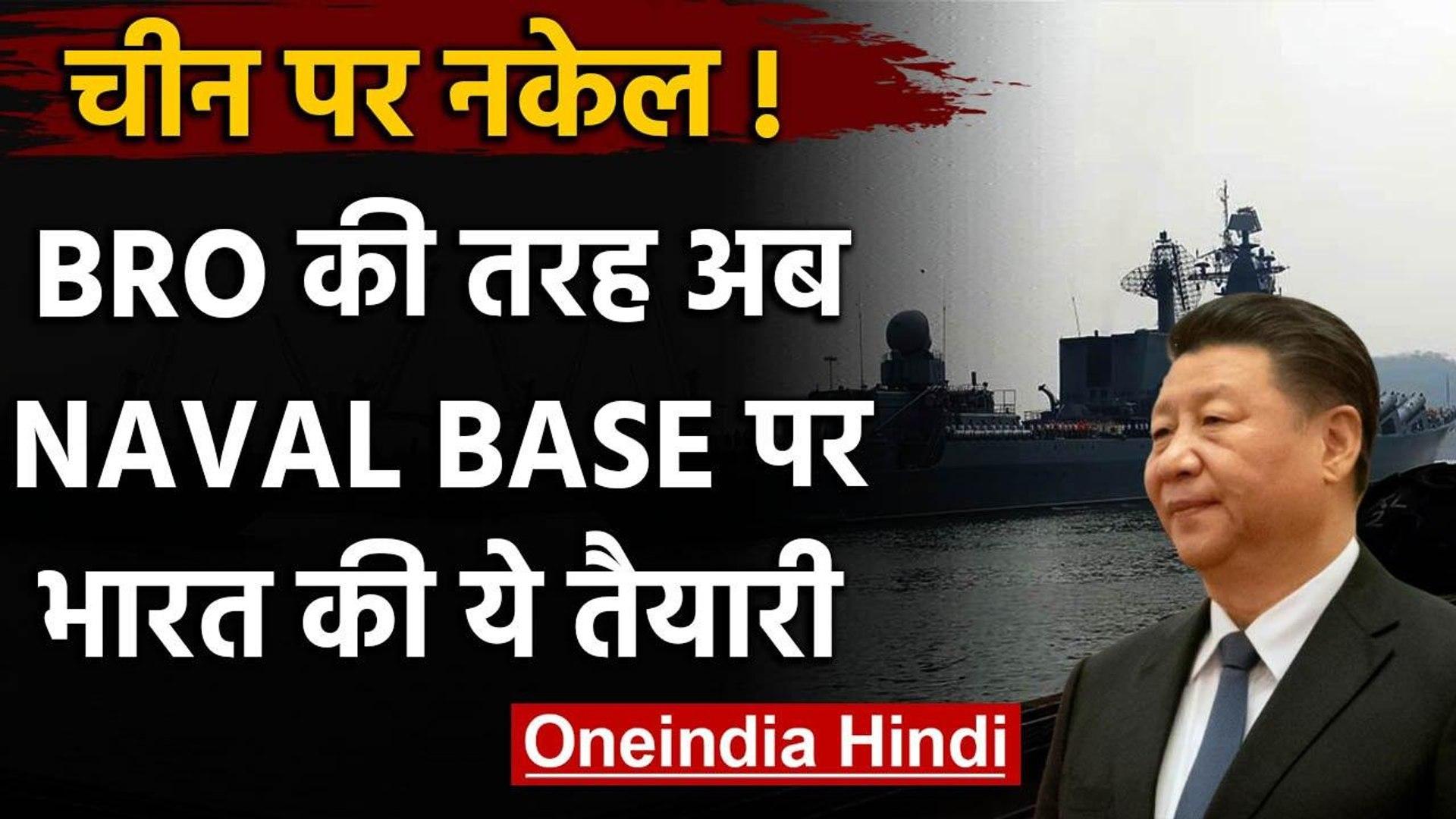 India-China Tension: अब Naval Base पर चीन की नकेल कसने की तैयारी कर रहा भारत   वनइंडिया हिंदी