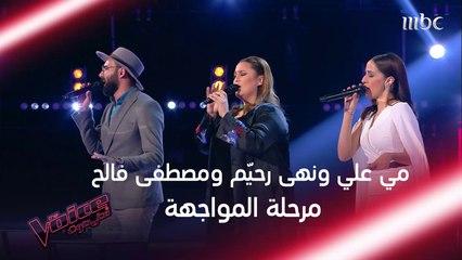 أغنية ماس ولولي تجمع نهى رحيّم ومي علي ومصطفى فالح في المواجهة #MBCTheVoice