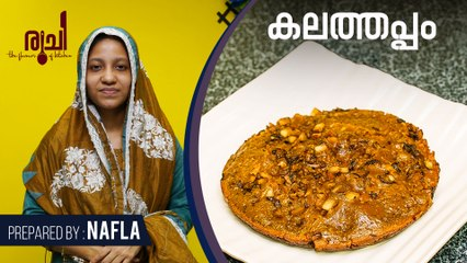 Kalathappam  |  Kalathappam Recipe | Cooking Recipes | Kerala Style