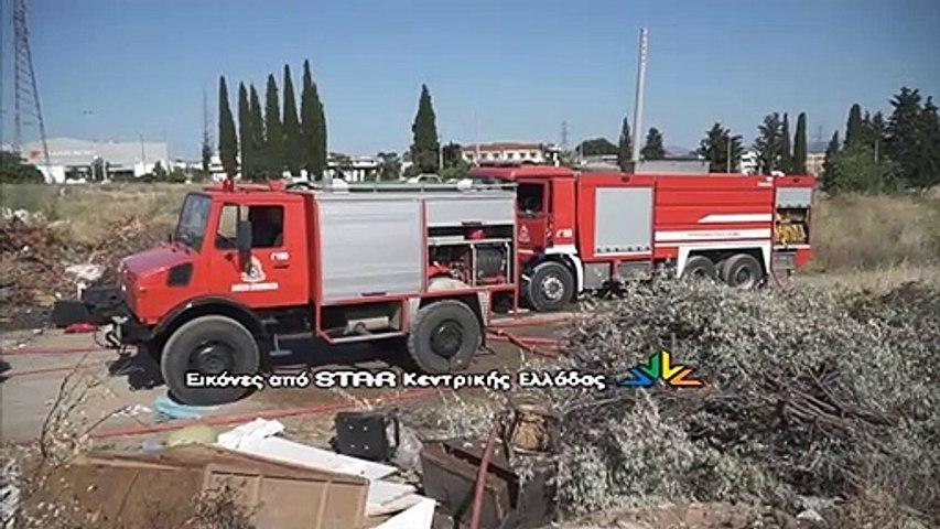 Συναγερμός για φωτιά σήμανε λιγο μετα τις 4.30 το απόγευμα του Σαββάτου στην πυροσβεστική Λαμίας